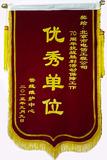 锦旗(2015年管线维护中心)
