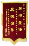 锦旗(2015年联通管线中心)
